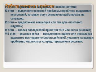 Работа ученика с кейсом I 1 этап — знакомство с ситуацией, её особенностями;
