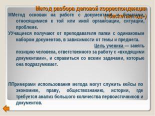 Метод разбора деловой корреспонденции («баскетметод») ММетод основан на работ