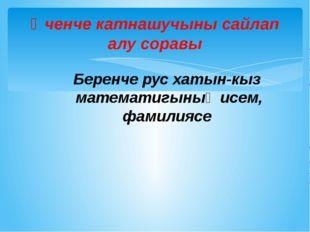 Җавап: С. Ковалевская