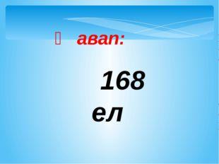 Җавап: 168 ел