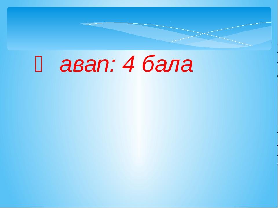 Җавап: 4 бала