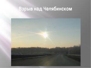 Взрыв над Челябинском