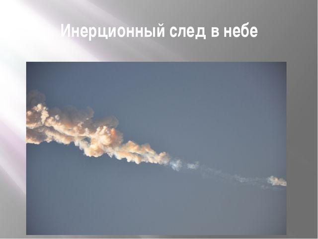 Инерционный след в небе