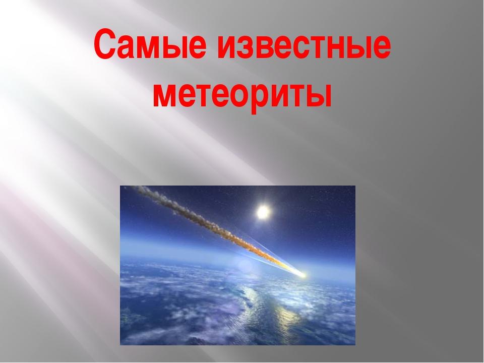 Самые известные метеориты