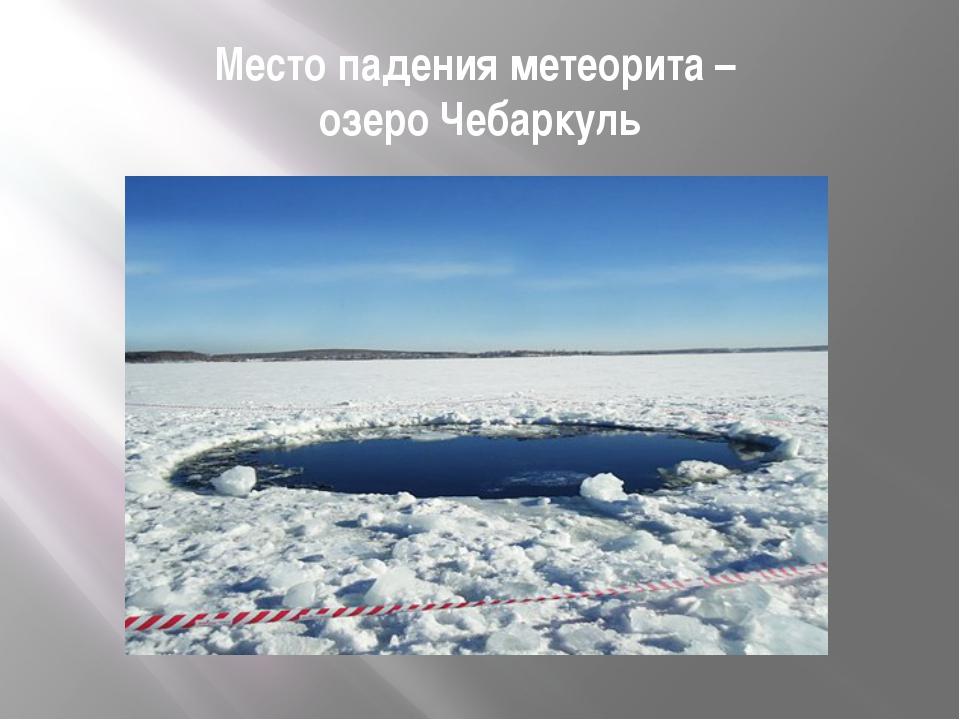 Место падения метеорита – озеро Чебаркуль