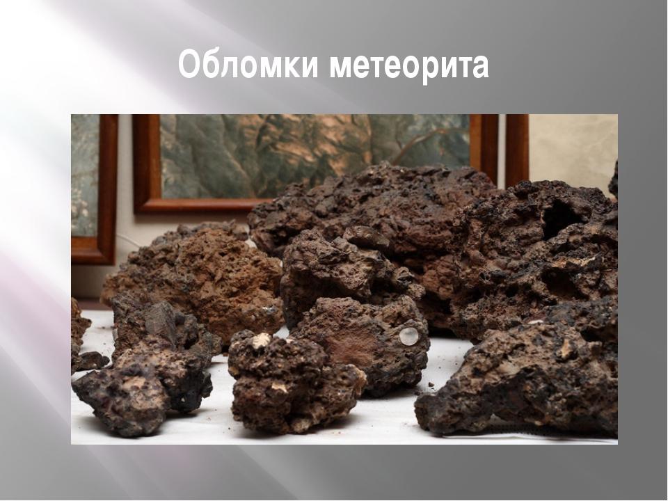 Обломки метеорита