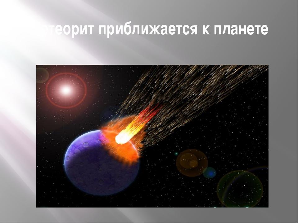 Метеорит приближается к планете