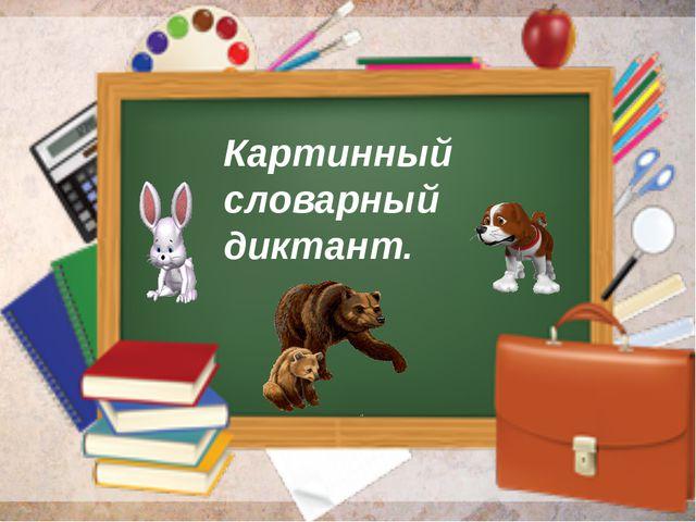 Картинный словарный диктант.