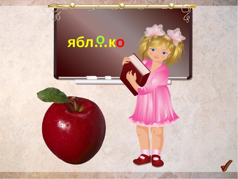 ябл…ко о