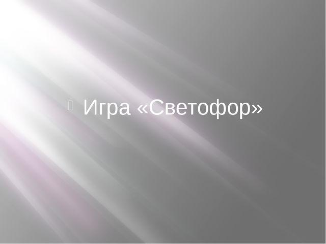 Игра «Светофор»
