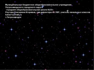 Муниципальное бюджетное общеобразовательное учреждение Петрозаводского городс