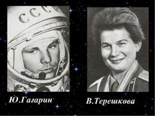 Ю.Гагарин В.Терешкова
