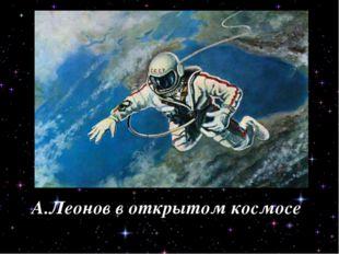 А.Леонов в открытом космосе
