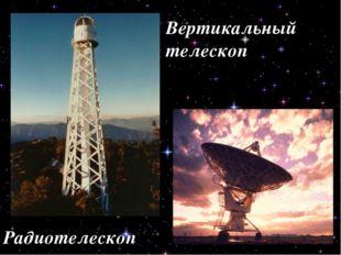 Вертикальный телескоп Радиотелескоп