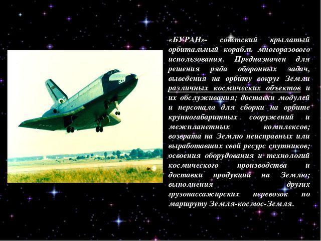 «БУРАН»- советский крылатый орбитальный корабль многоразового использования....