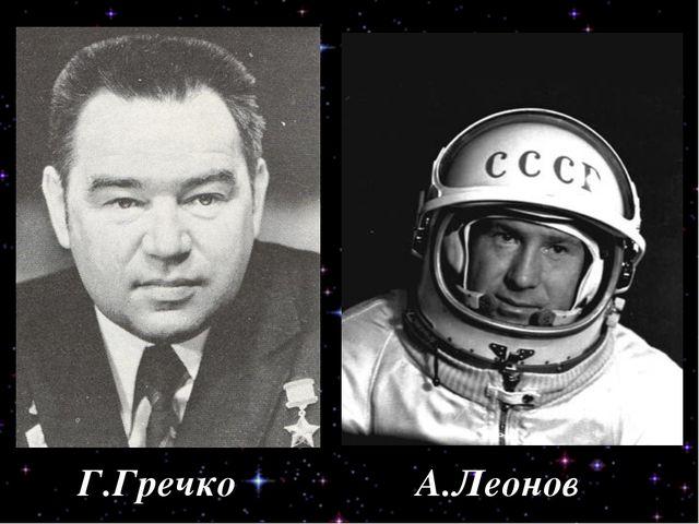 Г.Гречко А.Леонов