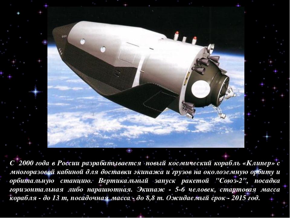 С 2000 года в России разрабатывается новый космический корабль «Клипер» с мно...
