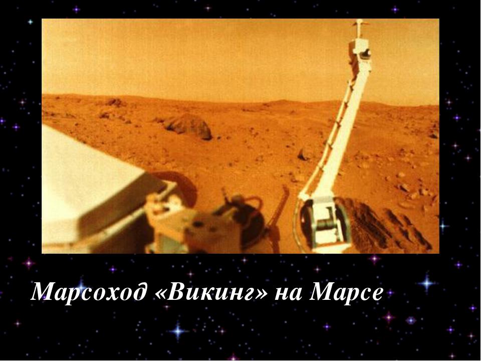 Марсоход «Викинг» на Марсе