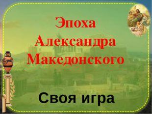 Длинное ударное копьё, пика, впервые получила известность в Македонии со вре