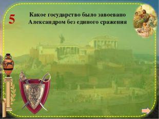 2 Как называлась тактика Александра Македонского, когда быстрая конница, обо