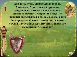 4 Какое новшество применил Александр против персов, научившись этому у них с