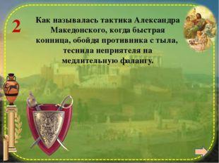 5 Греческая фаланга состояла из 8 рядов. Македонцы изменили ее. Сколько рядо
