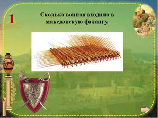 4 Главной ударной силой македонской армии являлись гетайры («друзья», «товар