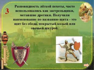6 Гипасписты (буквально — щитоносцы) обычно размещались между фалангой и кон