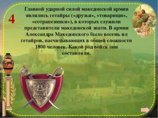 1 Для управления завоеванными территориями Александр Македонский основал 20