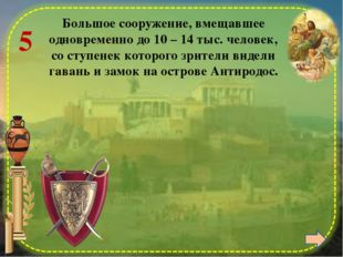 2 Правитель Сиракуз построил в подарок египетскому царю тяжёлый многопалубны