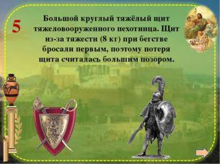 2 Финикийский город, осаждаемый македонцами полгода, пал только после того,