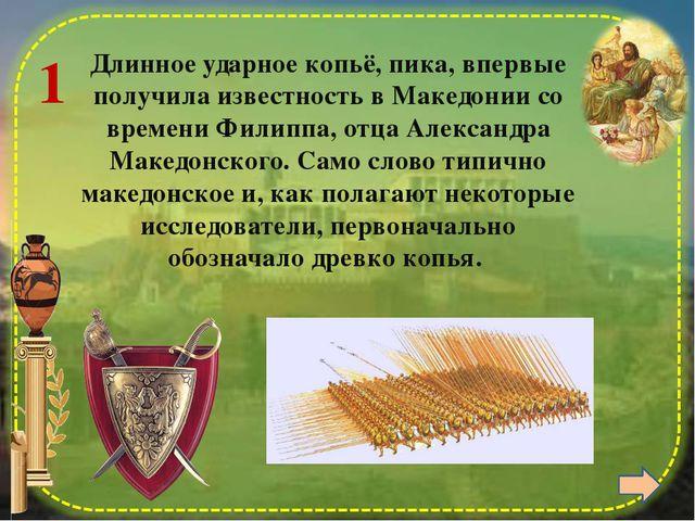 Как называется это метательное оружие, изобретенное в 399 г. до н.э. Ката-пу...