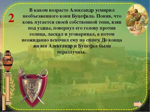 5 Когда родился Александр Македонский 20 июля 356 г. до н.э.