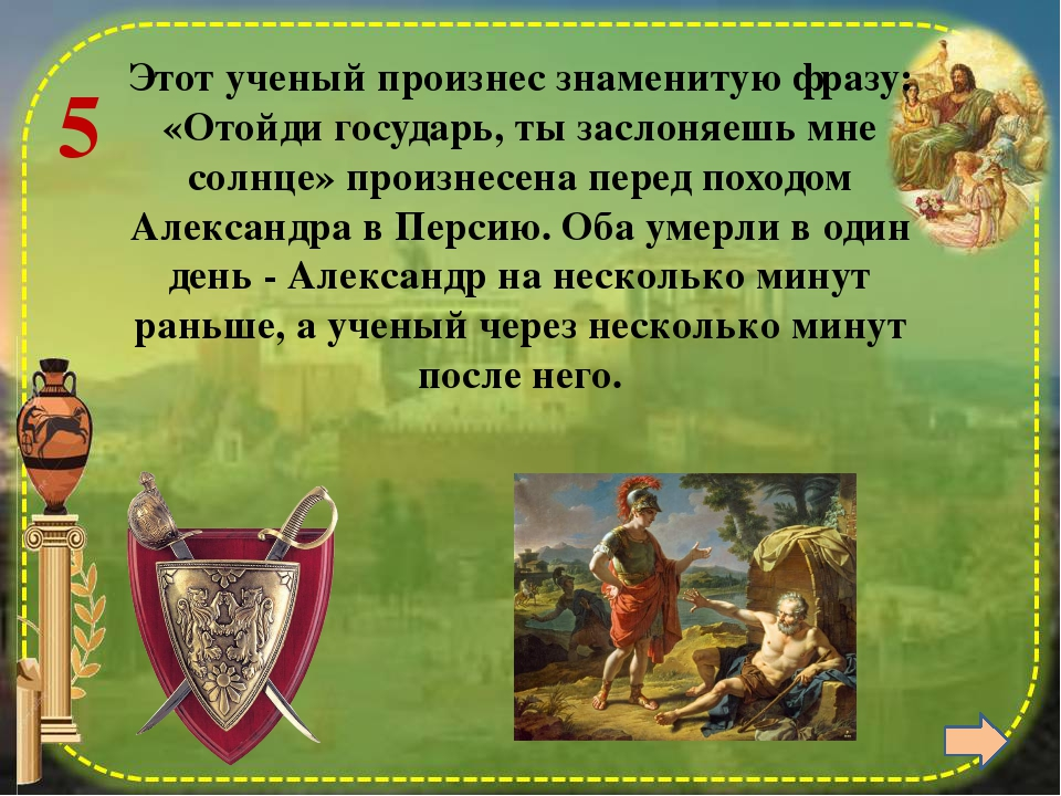 2 Это чудо света было построено дважды; по преданию, Александр родился в ноч...