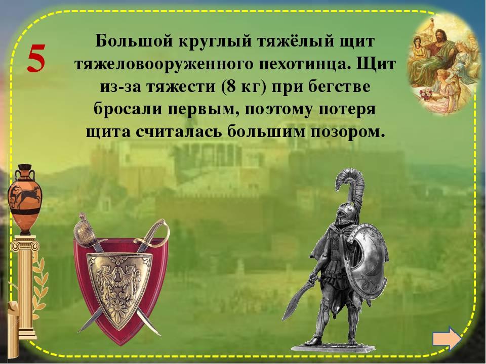 2 Финикийский город, осаждаемый македонцами полгода, пал только после того,...