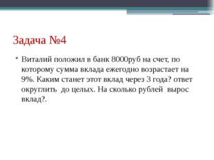 Задача №4 Виталий положил в банк 8000руб на счет, по которому сумма вклада еж