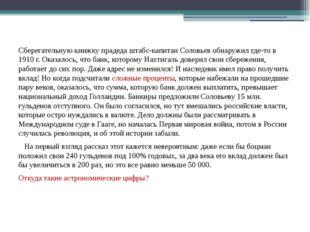 Сберегательную книжку прадеда штабс-капитан Соловьев обнаружил где-то в 1910