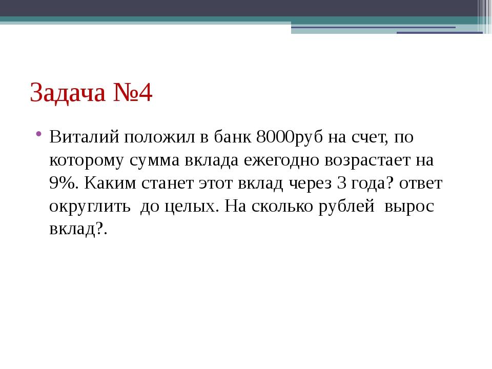 Задача №4 Виталий положил в банк 8000руб на счет, по которому сумма вклада еж...