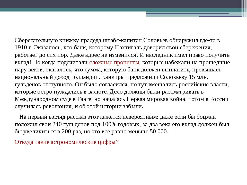 Сберегательную книжку прадеда штабс-капитан Соловьев обнаружил где-то в 1910...
