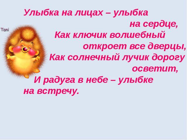 Улыбка на лицах – улыбка на сердце, Как ключик волшебный откроет все дверцы,...