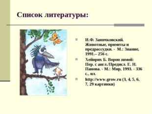Список литературы: И.Ф. Заянчковский. Животные, приметы и предрассудки. - М.: