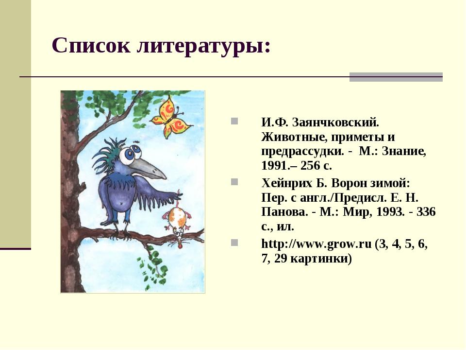 Список литературы: И.Ф. Заянчковский. Животные, приметы и предрассудки. - М.:...