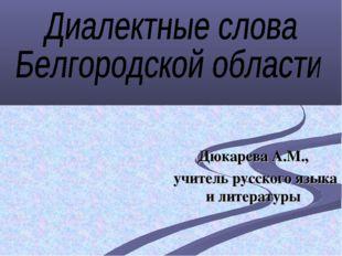 Дюкарева А.М., учитель русского языка и литературы