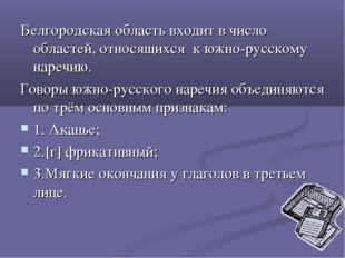 Белгородская область входит в число областей, относящихся к южно-русскому нар