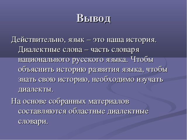 Вывод Действительно, язык – это наша история. Диалектные слова – часть словар...
