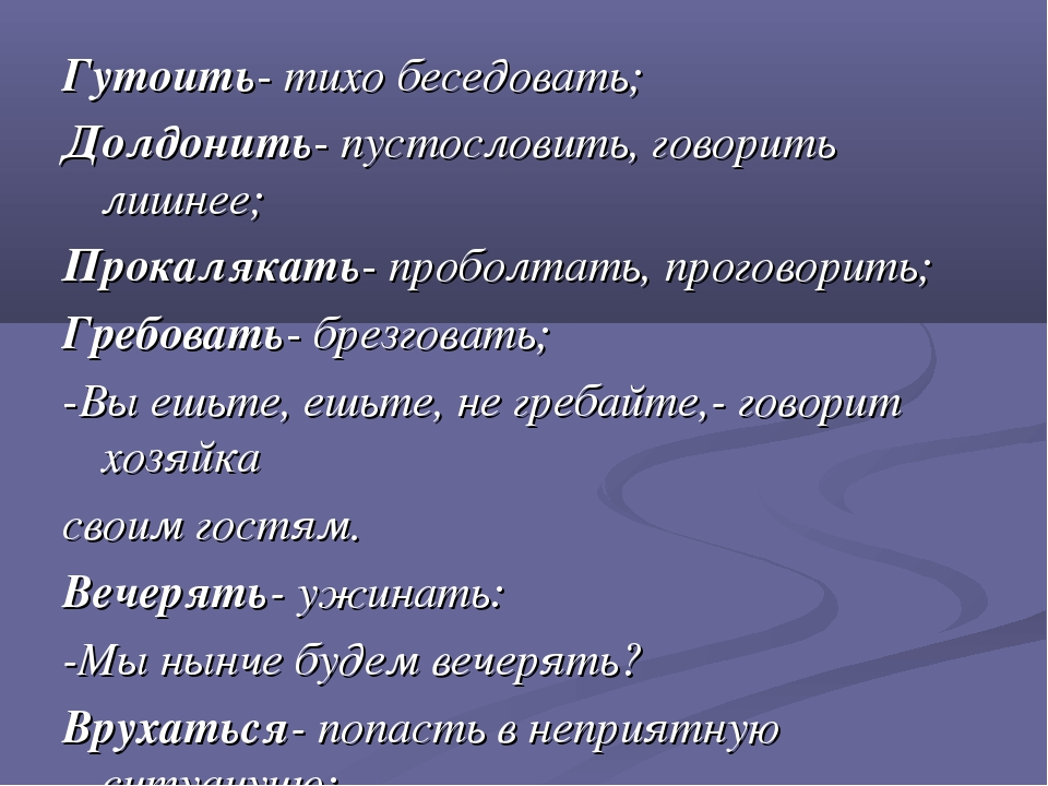 Гутоить- тихо беседовать; Долдонить- пустословить, говорить лишнее; Прокаляка...