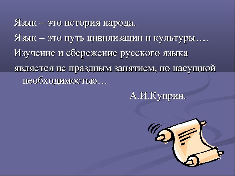 Язык – это история народа. Язык – это путь цивилизации и культуры…. Изучение...