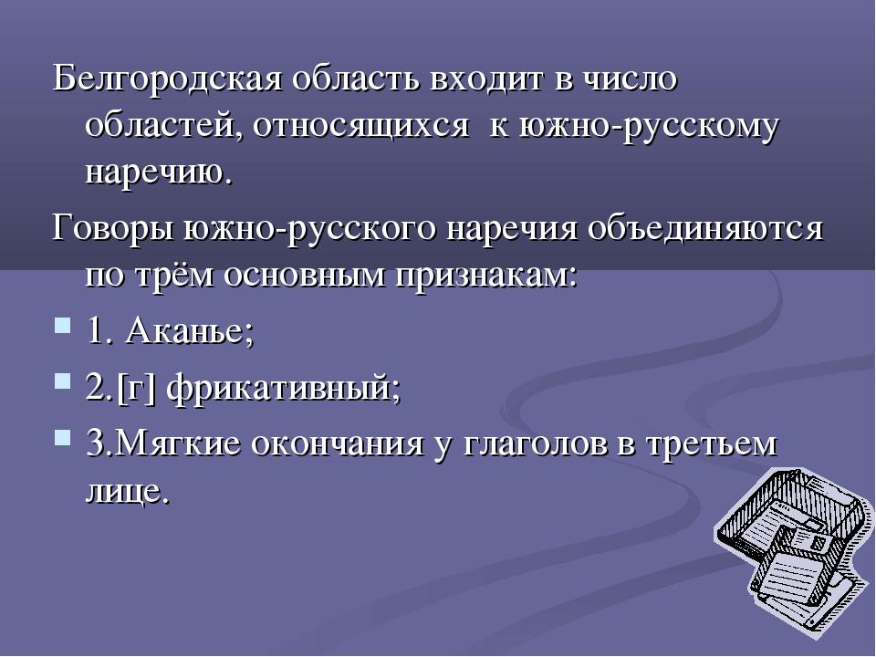 Белгородская область входит в число областей, относящихся к южно-русскому нар...