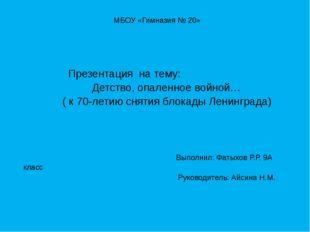 МБОУ «Гимназия № 20» Презентация на тему: Детство, опаленное войной… ( к 70-