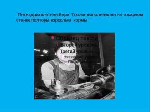 Пятнадцатилетняя Вера Тихова выполнявшая на токарном станке полторы взрослые